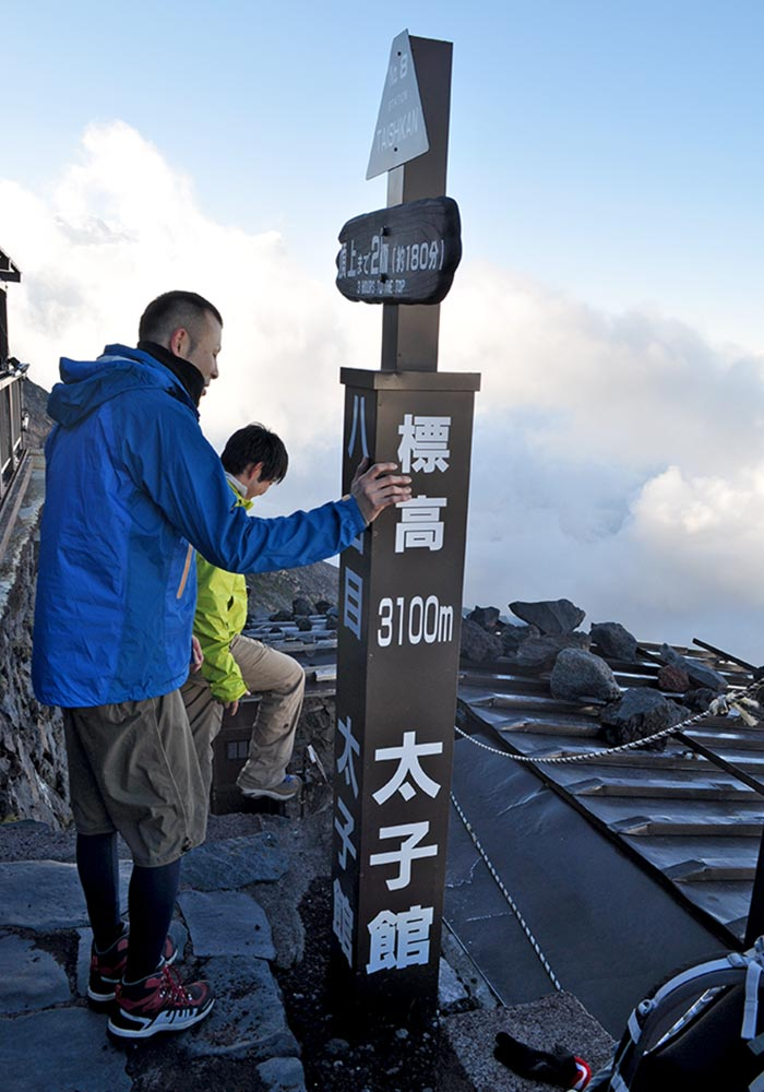Mt.fuji Sign Partway Up