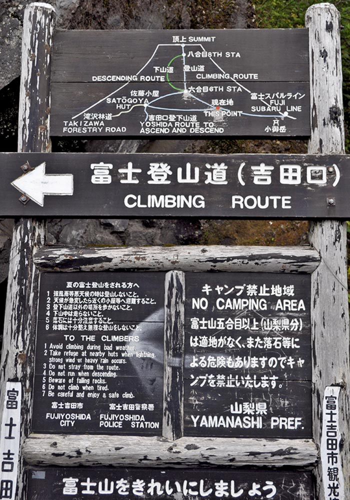 Mt.fuji Sign To Top